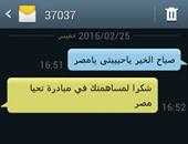 """قارئ يقترح المشاركة فى مبادرة """"صبح على مصر"""" بالدولار للمغتربين"""