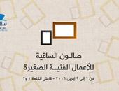 ساقية الصاوى تطلق مسابقة فى الفنون التشكيلية بصالونها الفنى.. 1 أبريل