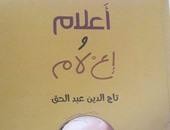 """تاج الدين عبد الحق: كتاب """"أعلام وإعلام"""" يتناول حكايات 40 عامًا مع الصحافة"""