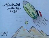 """صحافة المواطن: """"قارئ يشارك بلوحة من تنفيذه حول مؤتمر """"رؤية مصر 2030"""""""