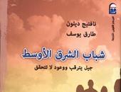 """""""شباب الشرق الأوسط ونهاية وول ستريت"""" أحدث إصدارات القومى للترجمة"""