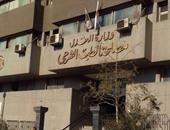 وزارة العدل تنتهى من إقامة مجمع تشريح مركزى فى مدينة بدر قريباً