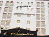 القضاء الإدارى بدمياط تحجز دعوى إلغاء رسوم النظافة للنطق بالحكم فى 24 أبريل