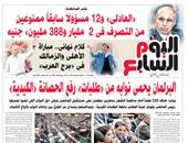 """اليوم السابع: """"البرلمان يحمى نوابه من طلبات رفع الحصانة الكيدية"""""""