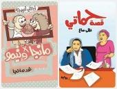 بين الزواج والأبوة والحموات.. تجارب ذاتية وواقعية فى معرض الكتاب