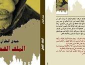 """دار """"الثقافة الجديدة"""" تصدر كتاب """"الملف القبطى"""" للواء حمدى بطران"""