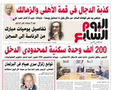 اليوم السابع: تفاصيل يوميات مبارك من الرئاسة إلى السجن