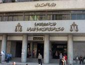 انعقاد الجمعية العمومية بمحكمة شمال القاهرة بالعباسية اليوم