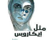 """""""مثل إيكاروس"""".. """"محمود السمنودى"""" اقترب من الحقيقة ففاز بأفضل رواية بـ""""الشارقة"""""""