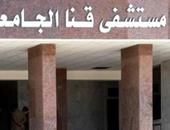"""مستشفيات قنا الجامعية تقرر عدد من الإجراءات لحماية العاملين فيها من """"كورونا"""""""