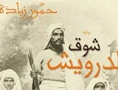 """أمينة زيدان: رواية """"شوق الدرويش"""" تكشف من أين جاءت """"داعش"""""""