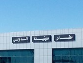 مطار معيتيقة الليبى بطرابلس يغلق المجال الجوى بعد سقوط قذائف