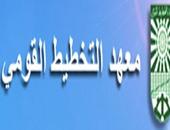 """ورشة تدريبية حول """"تعزيز قدرة الحكومة المصرية فى عمليات التخطيط الوطنى"""""""
