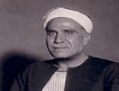 مصطفى عبد الرازق.. رفض حلقات الذكر والزار وهاجم السيد البدوى