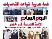 """""""اليوم السابع"""": الأمة العربية فى خطر"""