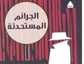 """كتاب """"الجرائم المستحدثة"""" يكشف: الثقافة والفن الباب الخلفى لغسيل الأموال"""