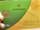 شكوى من حذف أربعة أفراد فى البطاقة التموينية  بسبب ارتفاع استهلاك الكهرباء على غير الحقيقة