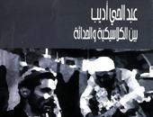 خالد عزب يكتب: عبد الحى أديب بين الكلاسيكية والحداثة