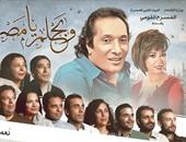 """البيت الفنى للمسرح يمد عرض مسرحية """"وبحلم يا مصر"""" رغم تحقيقها خسائر"""