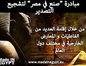 """""""صنع فى مصر"""" تستهدف مساندة المنتج المحلى فى معركته ضد المستورد"""