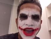 """باسم يوسف ينشر فيديو على """"فيس بوك"""" يقلد فيه شخصية الجوكر فى فيلم """"باتمان"""""""