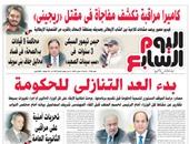 """""""اليوم السابع"""": بدء العد التنازلى للحكومة"""