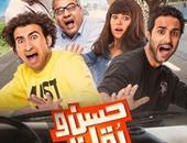 """إيرادات فيلم """"حسن وبقلظ"""" تصل لـ2 مليون و200 ألف فى 5 أيام"""