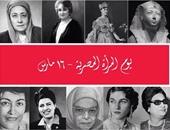 تعرف على سر اختيار 16 مارس يومًا للمرأة المصرية