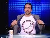 """بالفيديو.. يوسف الحسينى يرتدى """"تى شيرت 25 يناير وأفتخر"""": وسام شرف على صدر كل مشارك"""
