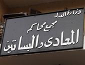 مد أجل الحكم على المتهمين ببناء ورش بدون تراخيص فى المعادى لـ27 أبريل