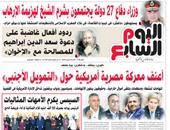 """""""اليوم السابع"""": أعنف معركة مصرية أمريكية حول """"التمويل الأجنبى"""""""
