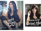 """غادة عبد الرازق تنحت بوستر """"اللى اختشوا ماتوا"""" من فيلم لبنانى"""