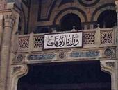 أوقاف القليوبية تفتتح اليوم مسجدا جديدا بالخانكة بتكلفة 320 ألف جنيه