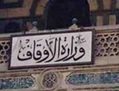 الأوقاف تستنكر الأخبار المستفزة.. وتؤكد: لا تمثلنا ولا نقبلها بل تؤذينا