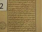 مؤرخ: التاريخ يعتمد على الوثائق لأنها المصادر التى يبحث عنها أى باحث
