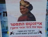إسرائيليون يوزعون منشورات تطالب برحيل وزير الدفاع ورئيس الأركان