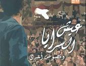 """""""عيش السرايا"""" نصوص مسرحية جديدة لـ""""سعيد حجاج"""" عن قصور الثقافة"""
