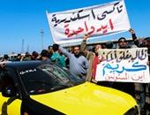 بالصور.. إضراب سائقى تاكسى الإسكندرية احتجاجاً على التاكسى الإلكترونى