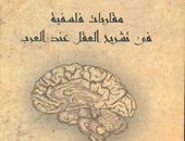 """صدور كتاب """"مقاربات فلسفية فى تشريح العقل عند العرب"""" عن """"قصور الثقافة"""""""