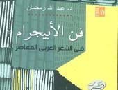 """قصور الثقافة تصدر """"فن الأبيجرام"""" لـ""""عبد الله رمضان"""""""