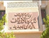 افتتاح مسجد الرحمة بمركز باريس غدا بتكلفة 1.7 مليون جنيه