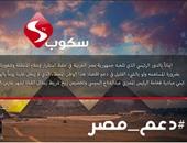 """فضائية كويتية تخصص شريط الرسائل طوال شهر مارس لدعم """"صبح على مصر"""""""