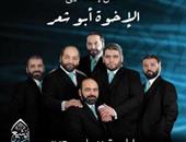 """عمرو عبد الحميد يستضيف """"الإخوة أبو شعر"""" بـ""""رأى عام"""" للاحتفال بالمولد النبوى"""