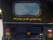 يوسف إسحق يكتب: على زجاج التوك توك