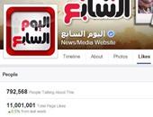 """""""اليوم السابع"""" يتخطى الـ11 مليون متابع على """"فيس بوك"""""""