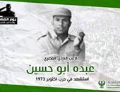 المصرى يحتفل بذكرى يوم الشهيد ويوجه التحية للاعبه شهيد حرب أكتوبر