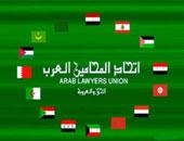 """""""المحامين العرب"""" يدعو لمساندة ودعم لبنان عبر الحساب البنكى للاتحاد"""