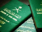 3 تعديلات جديدة لجواز السفر السعودى.. تعرف عليهم