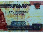 ضبط شخصين زورا العملات الوطنية فى مطروح