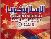 مرصد الإفتاء للإسلاموفوبيا يشيد بإدانة اتحاد كرة القدم الأسترالى للافتة مناهضة للمساجد